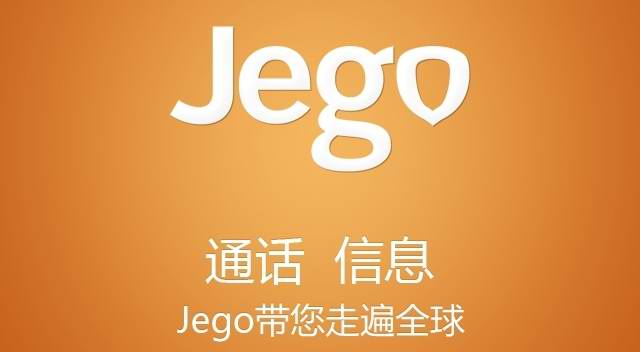 China-Mobile-released-Jego-free-voice-calls-in-the-world-01