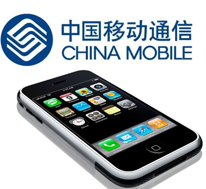 china mobile-iphone